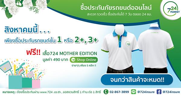 สิงหาคมนี้ เพียงซื้อประกันรถยนต์ชั้น 1 หรือ 2+, 3+ รับฟรีเสื้อ 724 Mother Edition มูลค่า 490 บาท จนกว่าสินค้าจะหมด