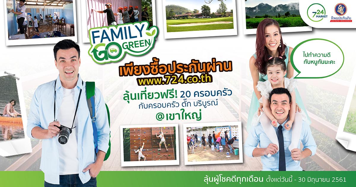 กิจกรรม Family Go Green