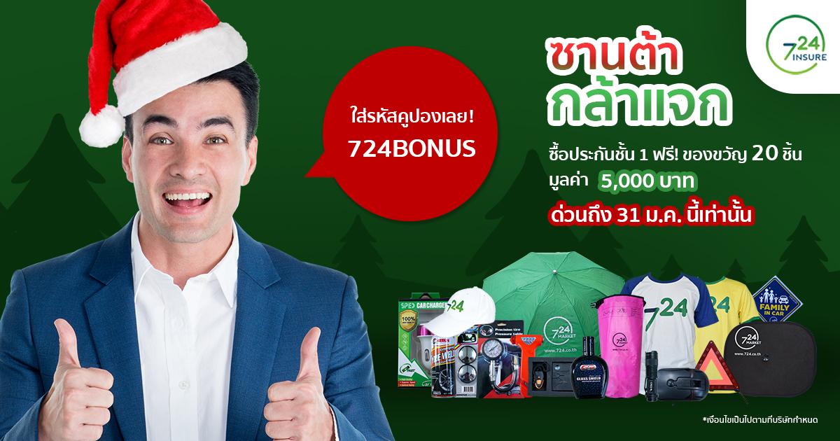 ซานต้ากล้าแจก แจกรหัสคูปองสำหรับซื้อประกันชั้น 1 ฟรีของแถม 20 อย่าง รวมมูลค่ากว่า 5000 บาท