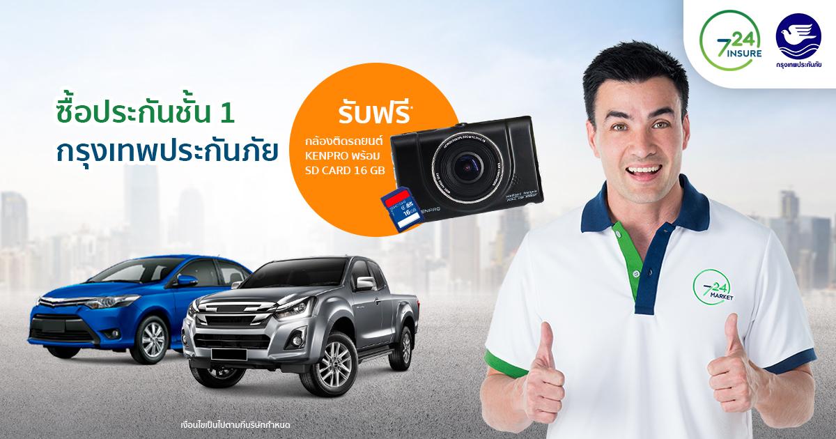 ซื้อประกันรถยนต์ชั้น 1 กับกรุงเทพประกันภัย บนเว็บ 724.co.th แถมกล้อง ติดรถ พร้อม SD CARD 16 GB หมดเขตธันวาคมนี้เท่านั้น