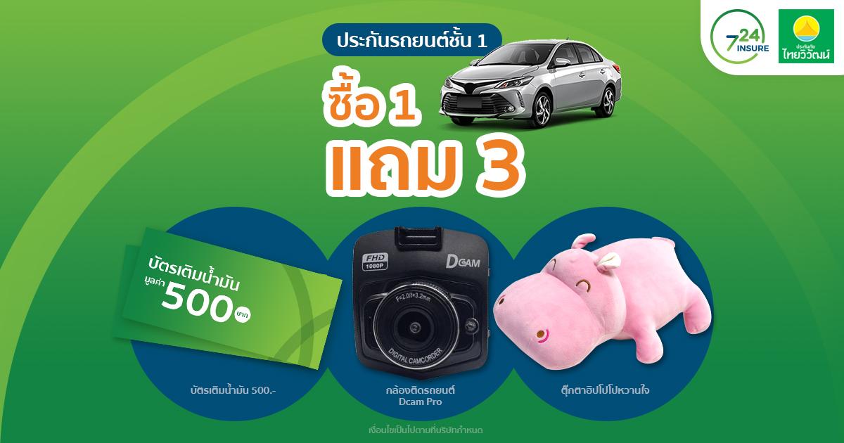 ที่สุดของโปรโมชั่นแห่งปี ซื้อ 1 ได้ถึง 3 ซื้อประกันรถยนต์ชั้น 1 ไทยวิวัฒน์ แถมฟรี 3 รายการ บัตรเติมน้ำมัน มูลค่า 500 บาท, กล้องติดรถยนต์ Full HD Dcam และ ตุ๊กตาฮิปโปหวานใจ นุ่มนิ่ม