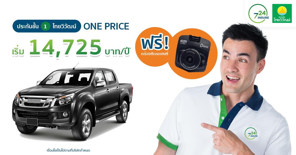 ซื้อประกันรถยนต์ชั้น 1 แจกกล้องติดรถยนต์ ฟรี