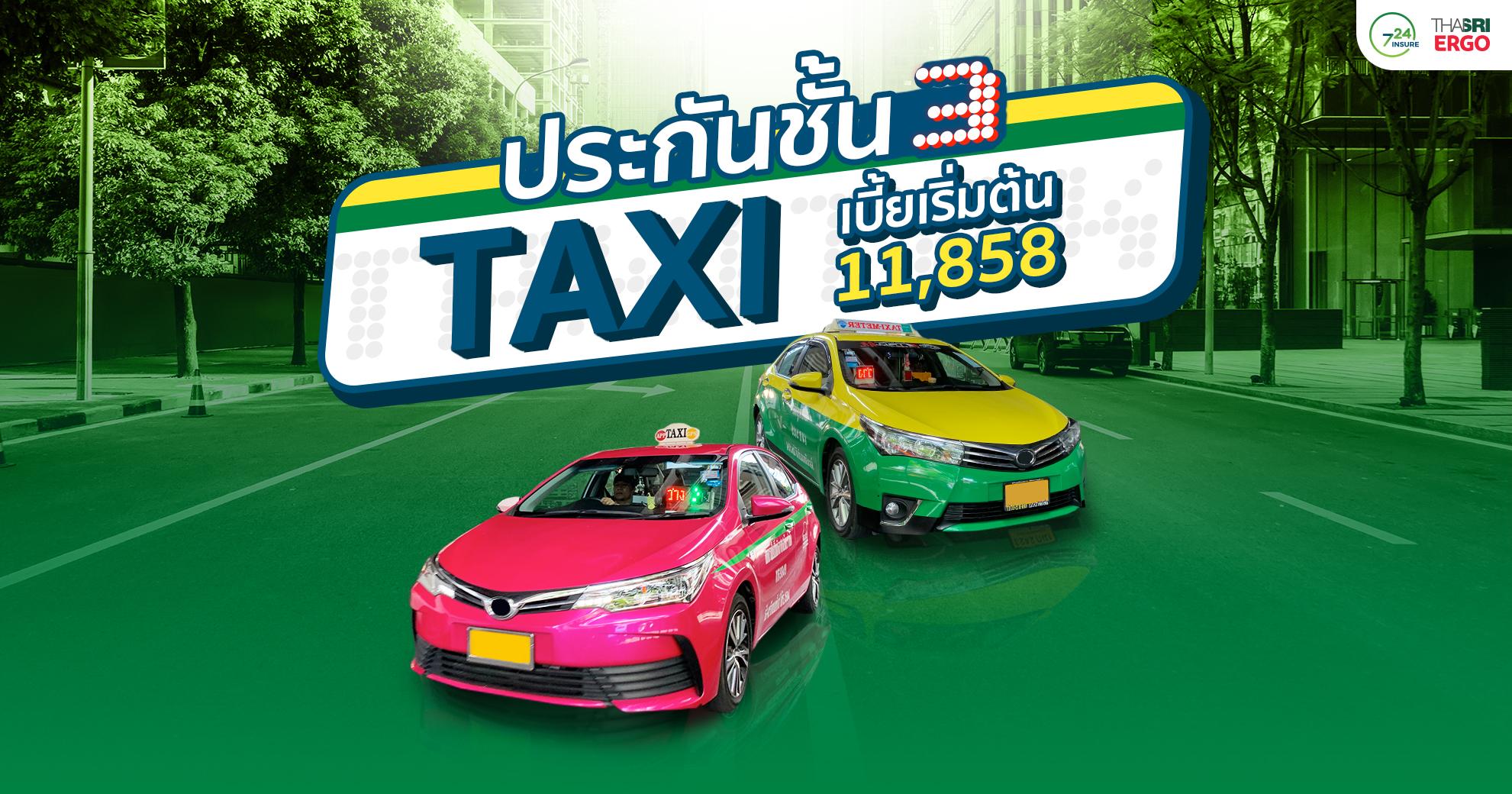 ประกันชั้น 3 แท๊กซี่ เริ่ม 11,858 บาท/ปี