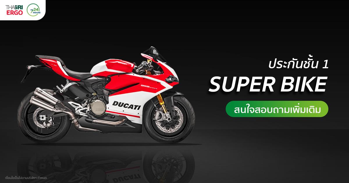 ประกันชั้น 1 SUPER BIKE Super Bike ของคุณต้องการความคุ้มครองที่เหนือกว่า