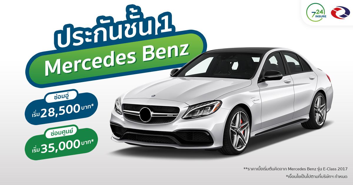 ประกันชั้น 1 Mercedes Benz เริ่ม 28,500 บาท/ปี*