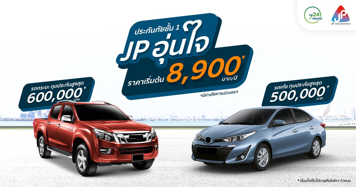 ประกันภัยชั้น 1 JP อุ่นใจ ราคาเริ่มต้น 8,900 บาท/ปี*