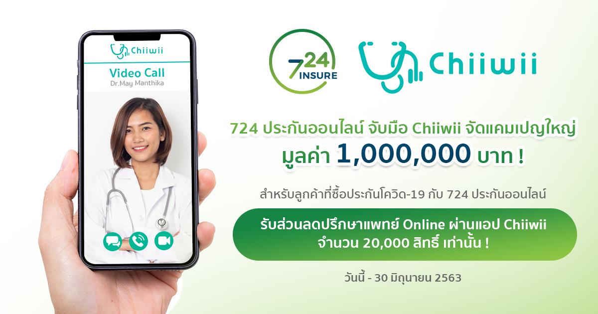 รับส่วนลดปรึกษาแพทย์ออนไลน์ สำหรับลูกค้าที่ซื้อประกันโควิด-19 กับ 724 ประกันออนไลน์ มูลค่ารวม 1 ล้านบาท