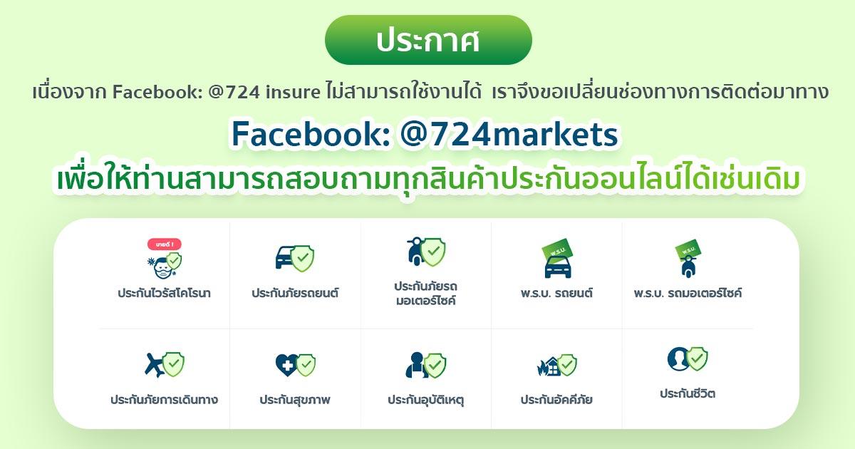 ประกาศขอเปลี่ยนช่องทางการติดต่อมาทาง Facebook : 724markets