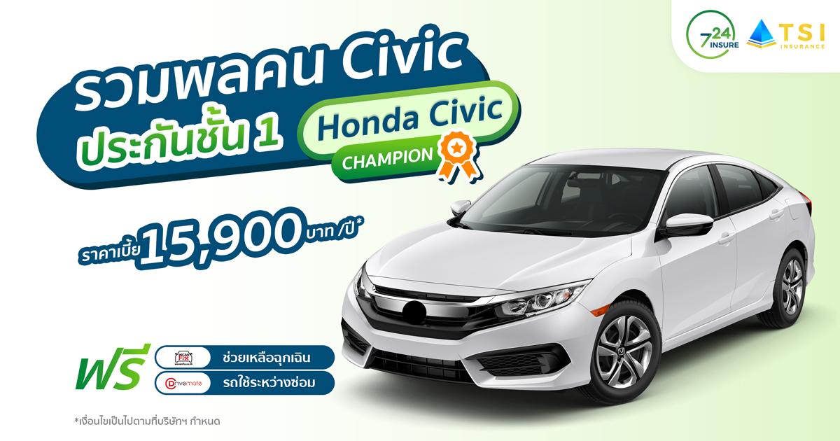 ประกันชั้น 1 Honda Civic Champion ซ่อมอู่ เบี้ยเริ่มต้น 15,900 บาท/ปี*
