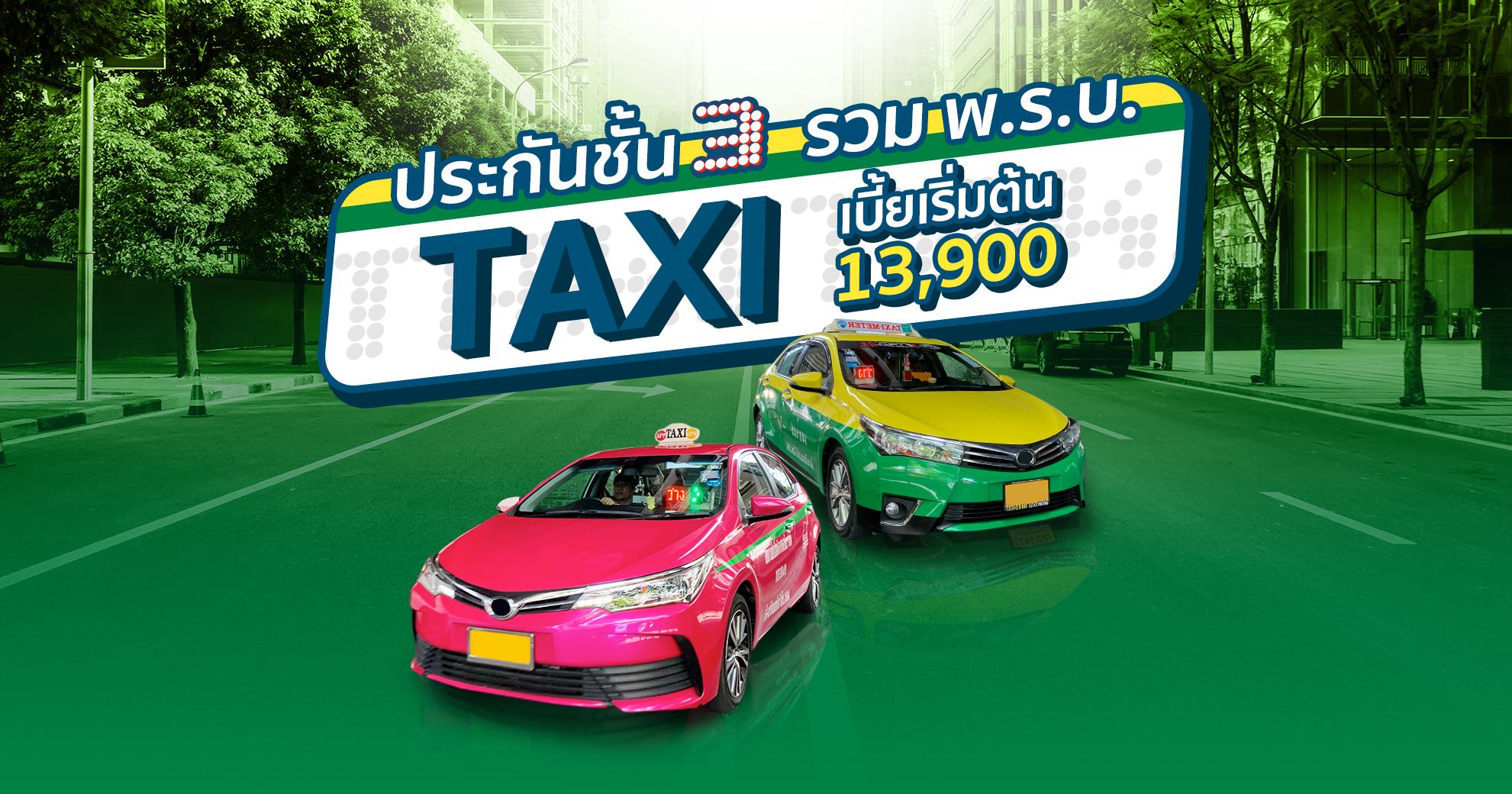 ประกันชั้น 3 แท๊กซี่ เริ่ม 13,900 บาท/ปี