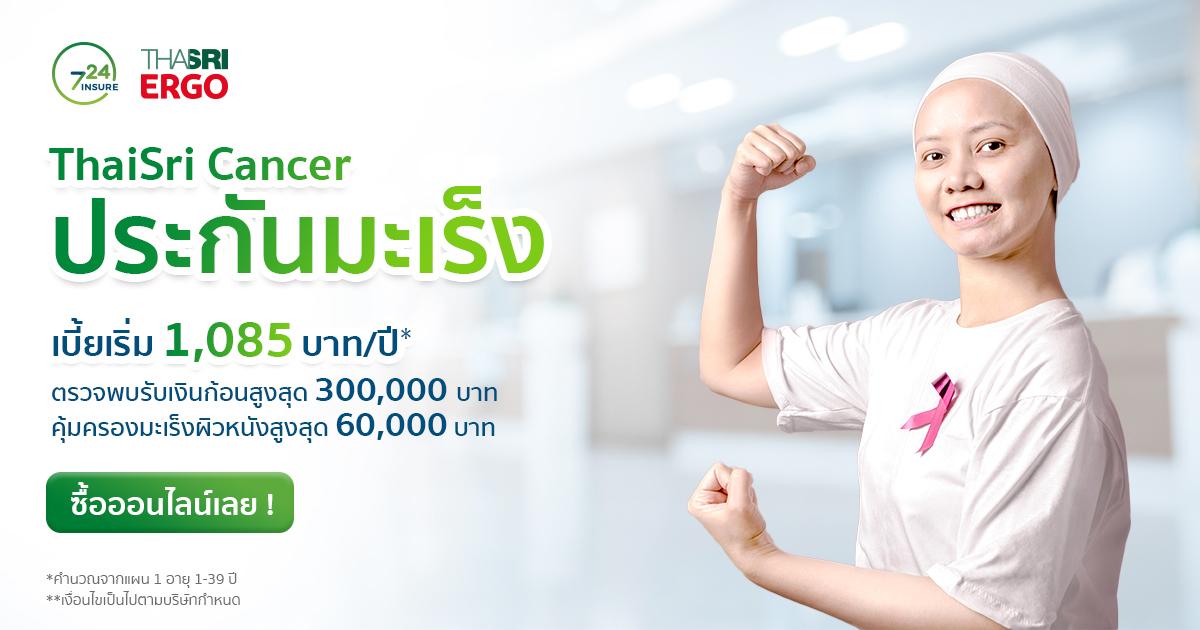 ประกันมะเร็งออนไลน์ ThaiSri Cancer เบี้ยเริ่ม 1,085 บาท/ปี*