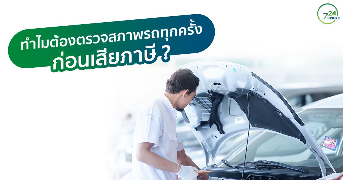 ทำไมต้องตรวจสภาพรถทุกครั้งก่อนเสียภาษี ?