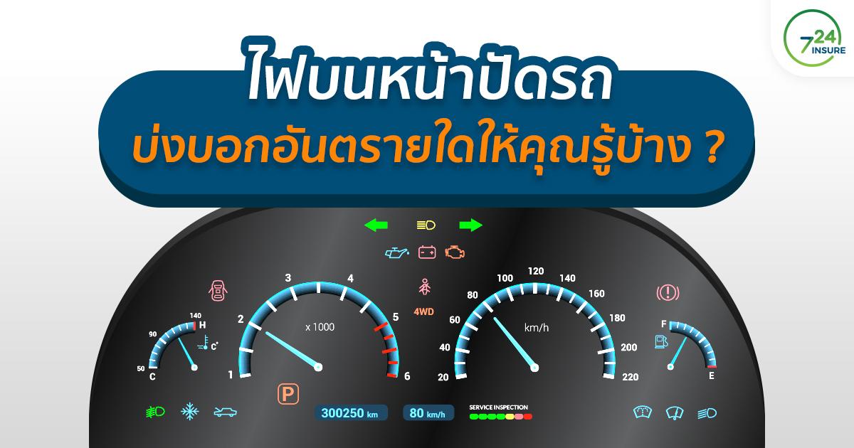 ไฟบนหน้าปัดรถ บ่งบอกอันตรายใดให้คุณรู้บ้าง ?