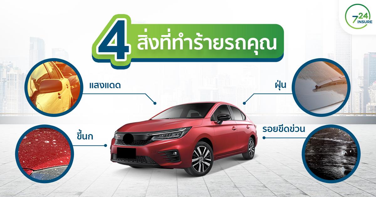 4 สิ่งที่ทำร้ายรถคุณ !!