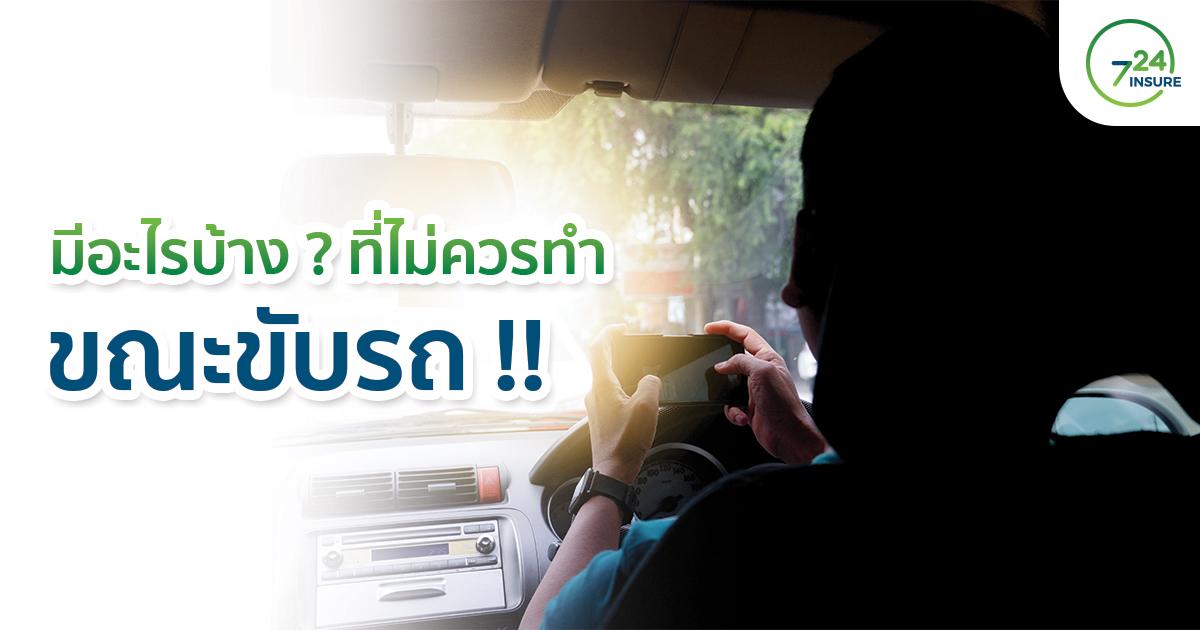 มีอะไรบ้าง ? ที่ไม่ควรทำ ขณะขับรถ !!
