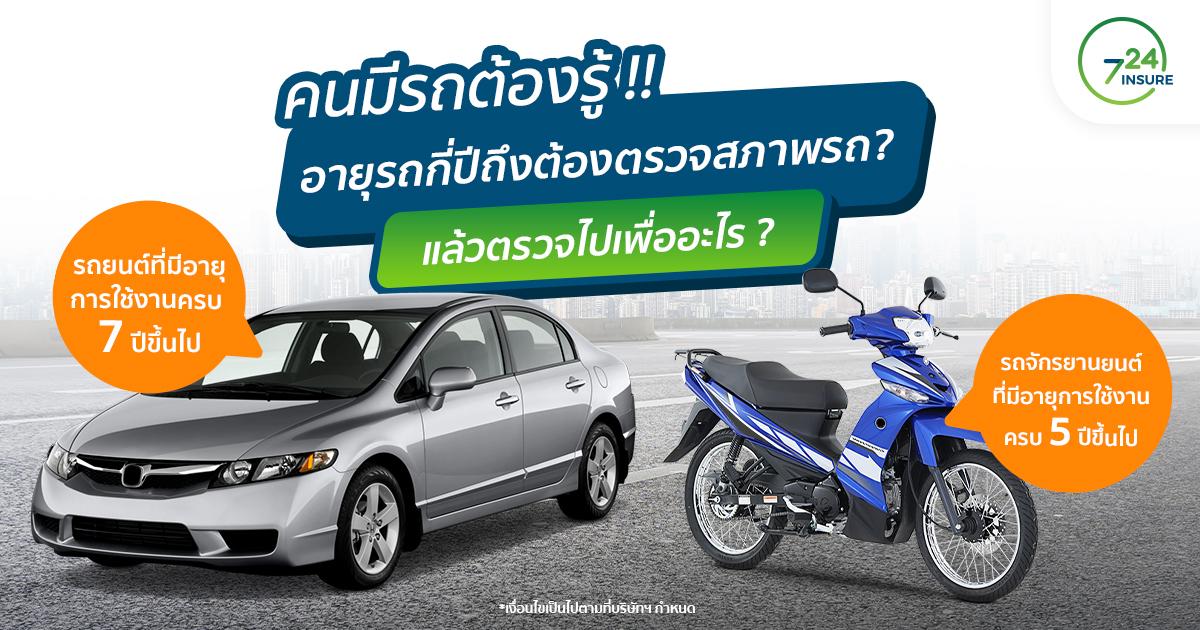 คนมีรถต้องรู้ !! อายุรถกี่ปีต้องตรวจสภาพรถ? แล้วตรวจไปเพื่ออะไร ?