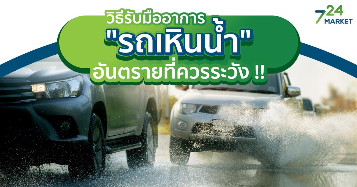 วิธีรับมืออาการรถเหินน้ำ อันตรายที่ควรระวัง !!