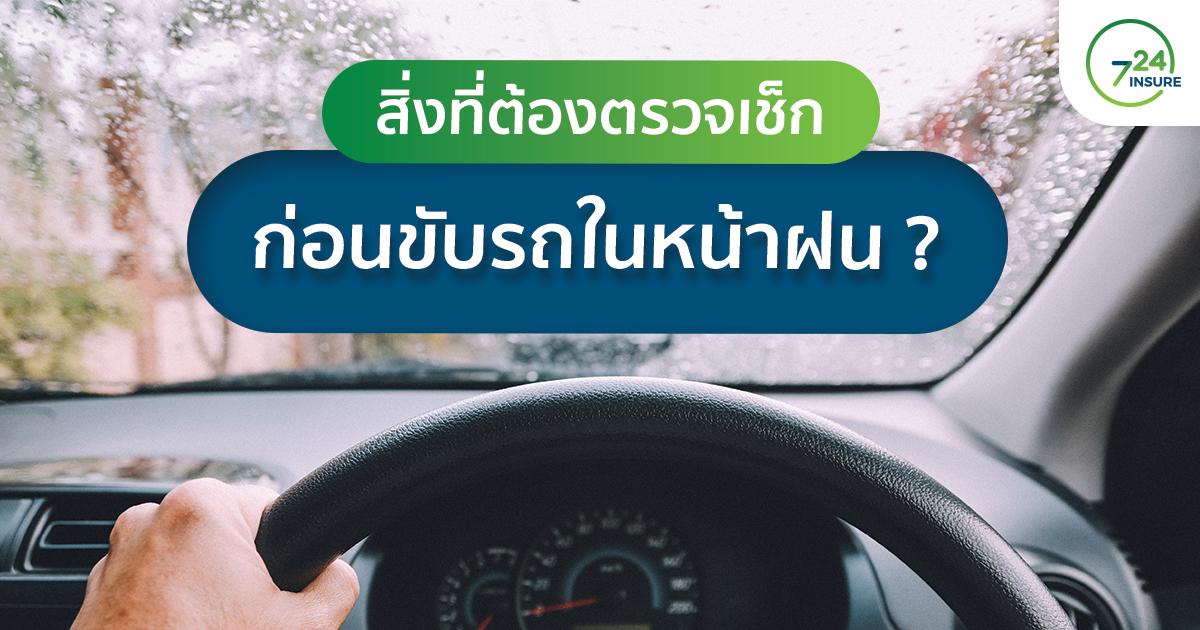 สิ่งที่ต้องตรวจเช็ก ก่อนขับรถในหน้าฝน ?