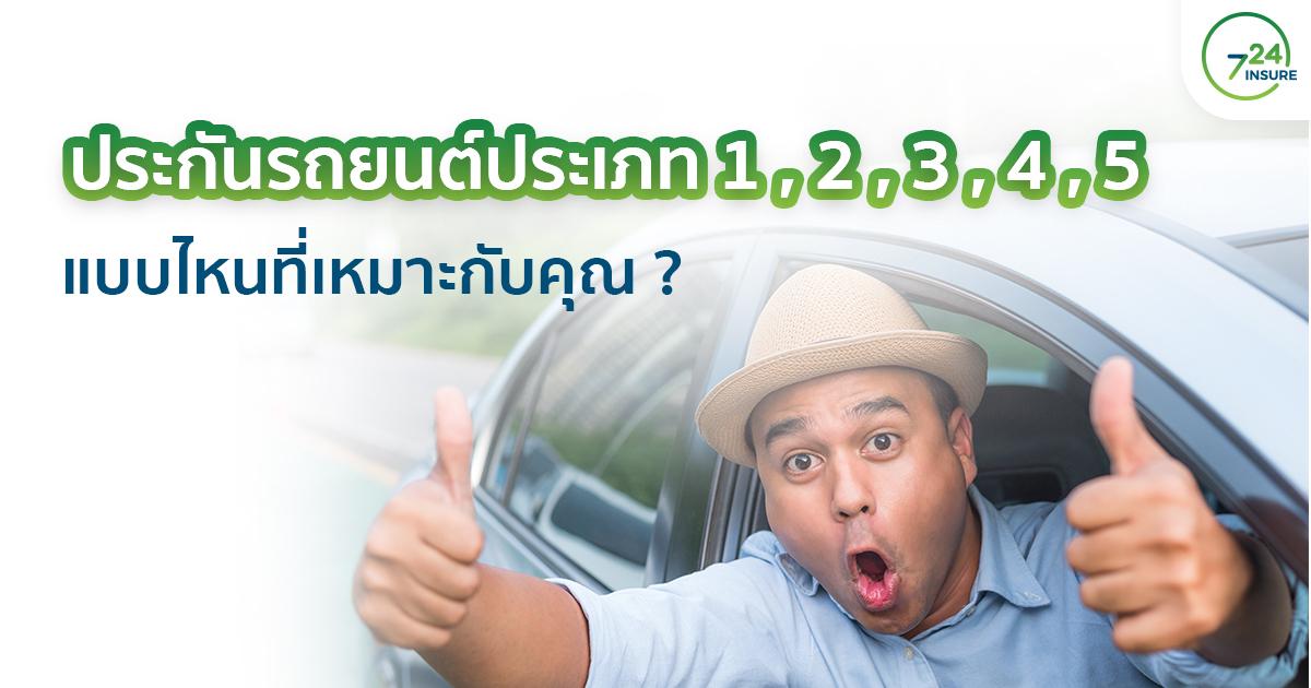 ประกันรถยนต์ประเภท 1,2,3,4,5 แบบไหนที่เหมาะกับคุณ ?