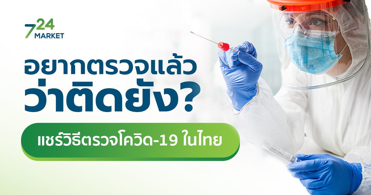 'อยากตรวจแล้วว่าติดยัง?'  แชร์วิธีตรวจโควิด-19 ในไทย