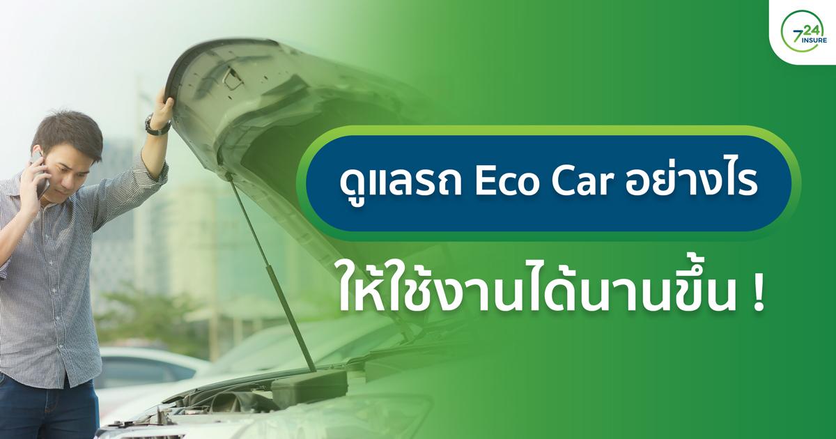 ดูแลรถ Eco car อย่างไรให้ใช้งานได้นานขึ้น !