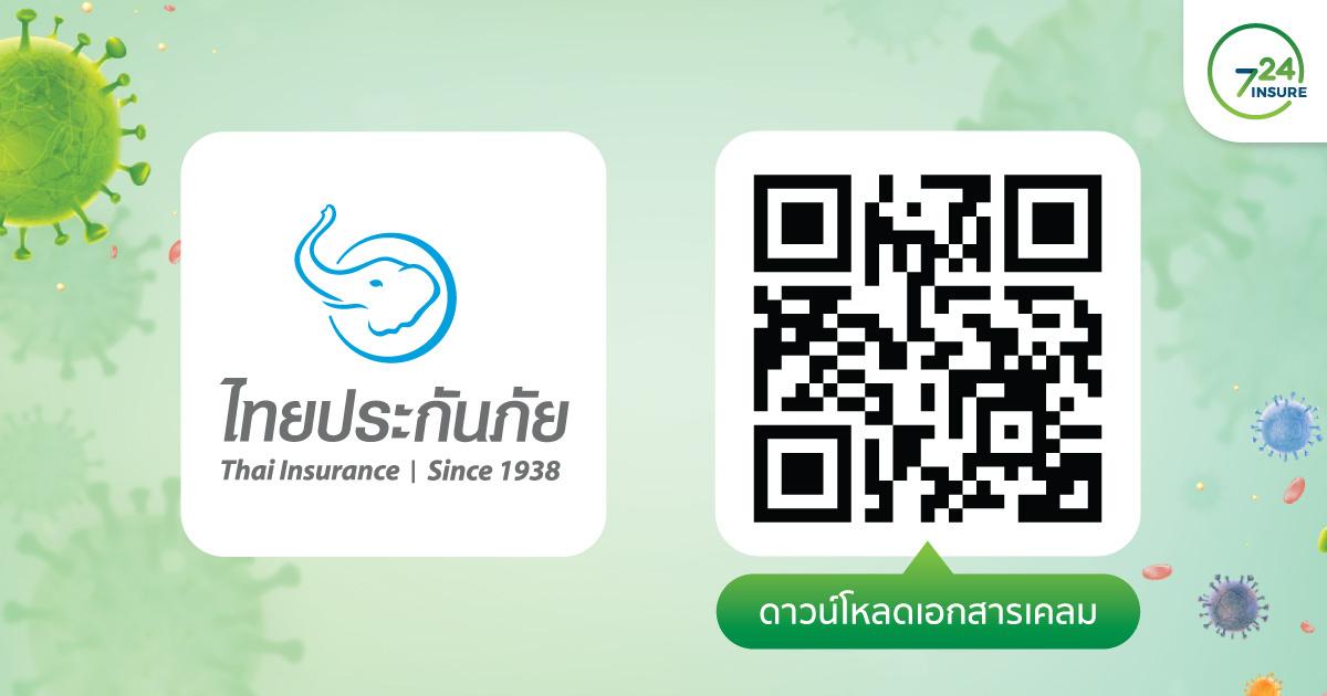 เอกสารการเคลมประกันโควิด-19 บริษัทไทยประกันภัย